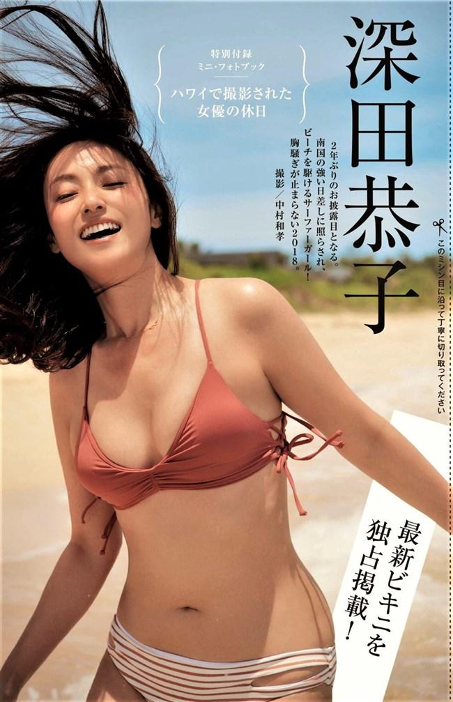 深田恭子~週刊現代に袋とじで掲載された写真集でも未公開の水着未発表フォト!0012shikogin