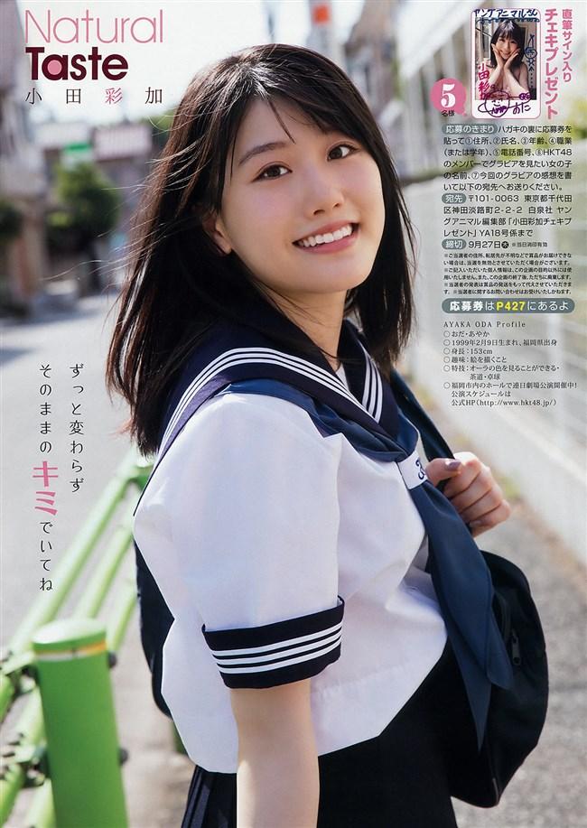小田彩加[HKT48]~ヤングアニマルの初水着グラビアが思った以上にエロくて興奮した!0011shikogin