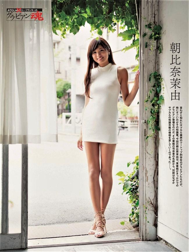 朝比奈茉由~週刊SPA!の水着グラビアがエロ美しくて何度観ても硬くなっちゃう!0002shikogin
