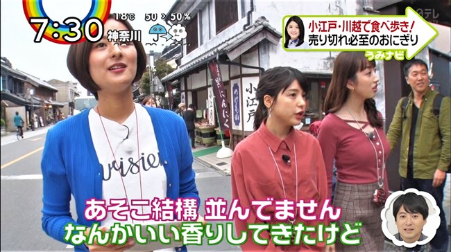 團遥香~ZIP!での小江戸を食べ歩いた姿がニット服で胸元パンパンなのが卑猥!0011shikogin