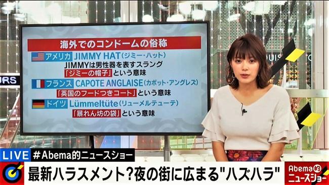 三谷紬~横チチが尋常じゃ無く凄かったハロウィンレポート番組の壮絶キャプ!0008shikogin