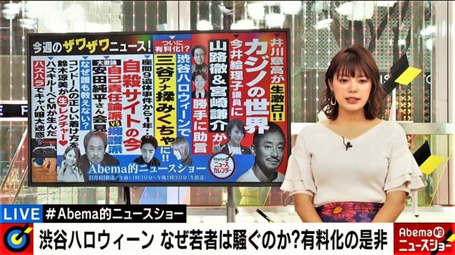 三谷紬~横チチが尋常じゃ無く凄かったハロウィンレポート番組の壮絶キャプ!0003shikogin