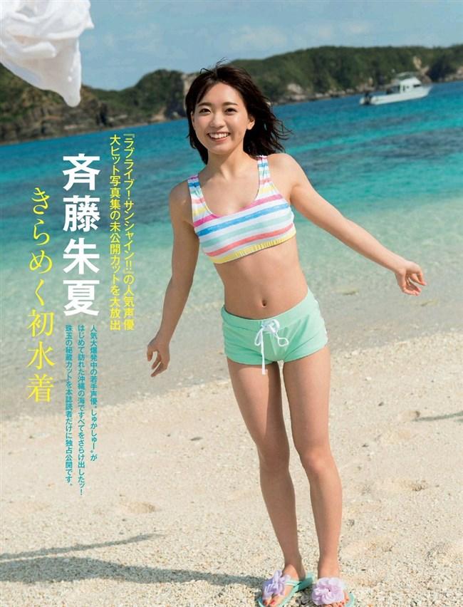 斉藤朱夏~ヤングジャンプのグラビアはスタイル良いエロボディーで萌え!0010shikogin