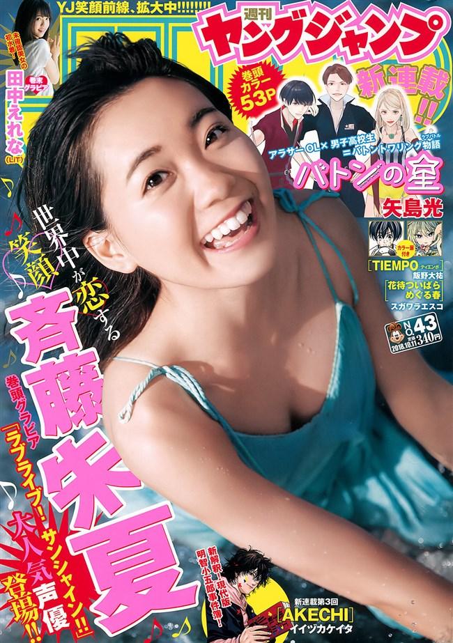 斉藤朱夏~ヤングジャンプのグラビアはスタイル良いエロボディーで萌え!0002shikogin