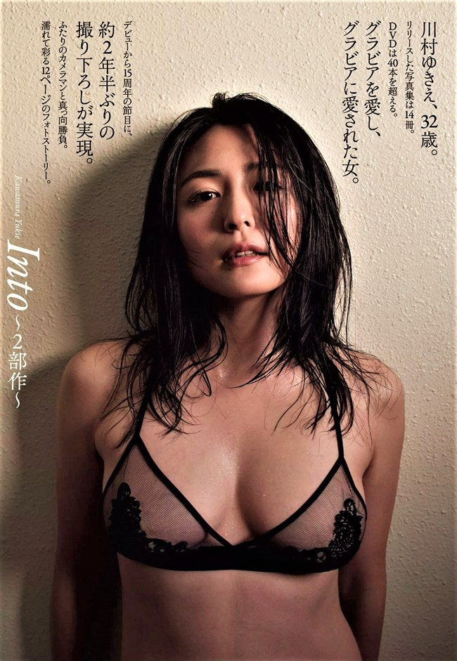 川村ゆきえ~週プレの水着グラビアでは初めて乳首が透けて見え超興奮!0002shikogin