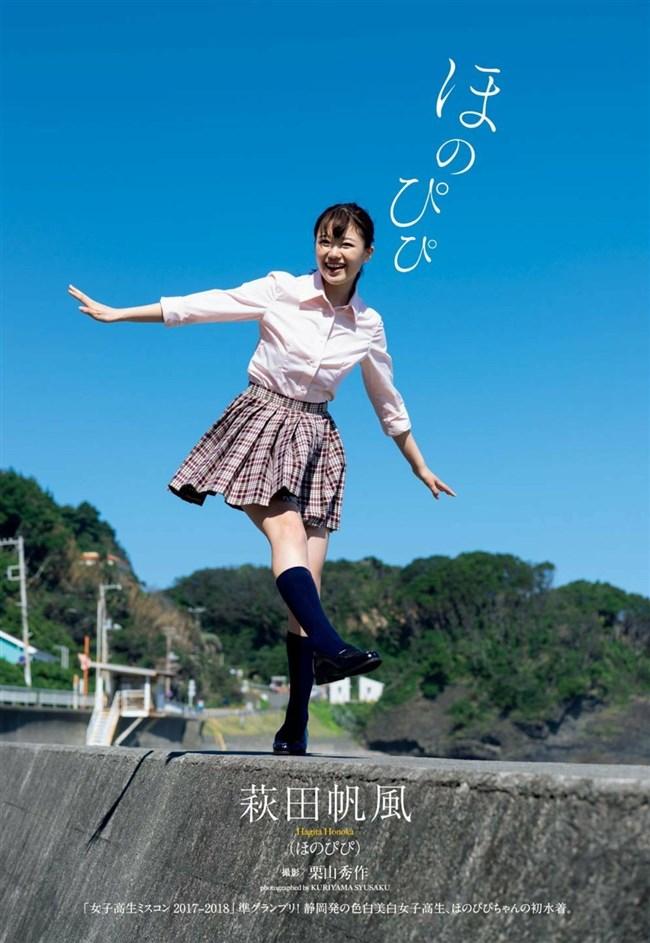 萩田帆風~日本一可愛い女子高生の週プレ水着グラビアはエロ過ぎてヤバい!0002shikogin
