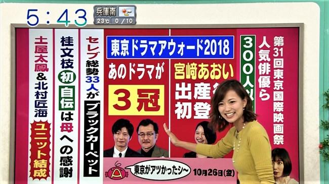 斎藤真美~おはようコールABCにて黄色のニット服で大きなオッパイがクッキリ強調!0006shikogin