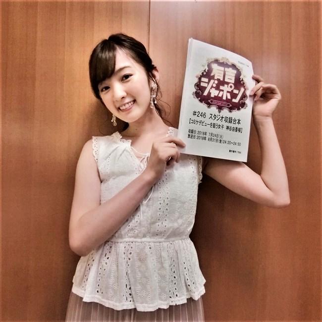 神谷由香(山本由香)~元SKE48のニュースキャスターはオッパイの膨らみがハンパ無い!0003shikogin