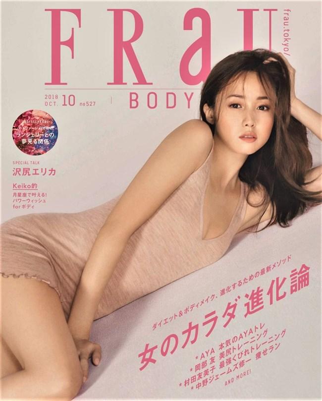 沢尻エリカ~雑誌FRaUのグラビアが芸術的なボディーラインで美し過ぎる!0002shikogin