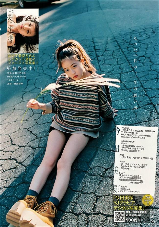 今田美桜~ヤングジャンプの水着グラビアがエロボディー過ぎてヌキ過ぎ注意!0009shikogin