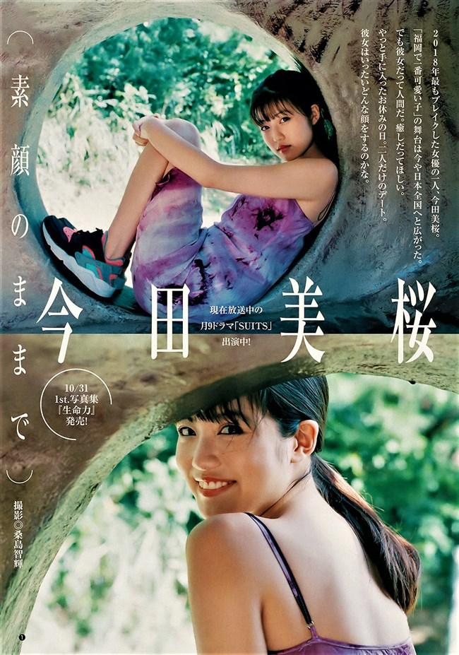 今田美桜~ヤングジャンプの水着グラビアがエロボディー過ぎてヌキ過ぎ注意!0005shikogin