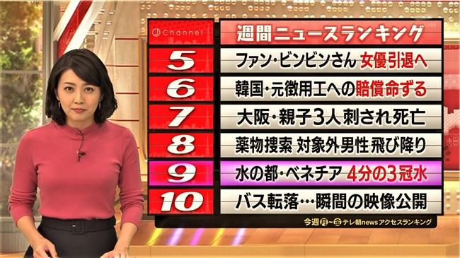 矢島悠子~スーパーJチャンネルでのピチピチニット服のたくましい胸元!0003shikogin