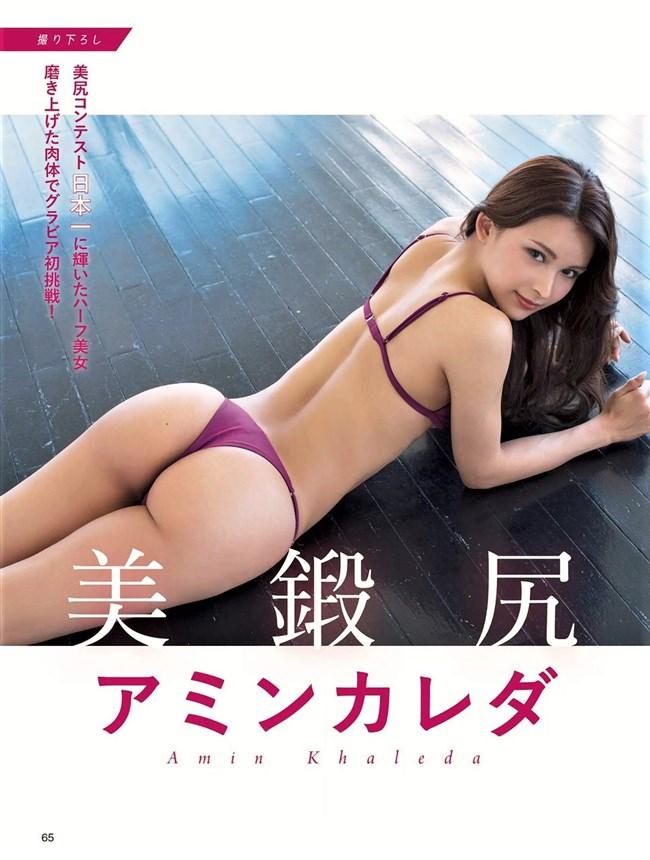 アミン・カレダ~美尻コンテストチャンピオンのヒップ画像が極エロ!0002shikogin