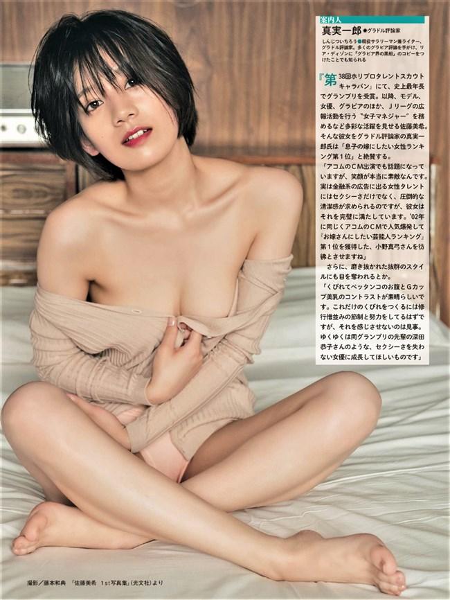 佐藤美希~週刊SPA!の水着グラビアはオッパイが半分出ててエロさ最上級!0007shikogin