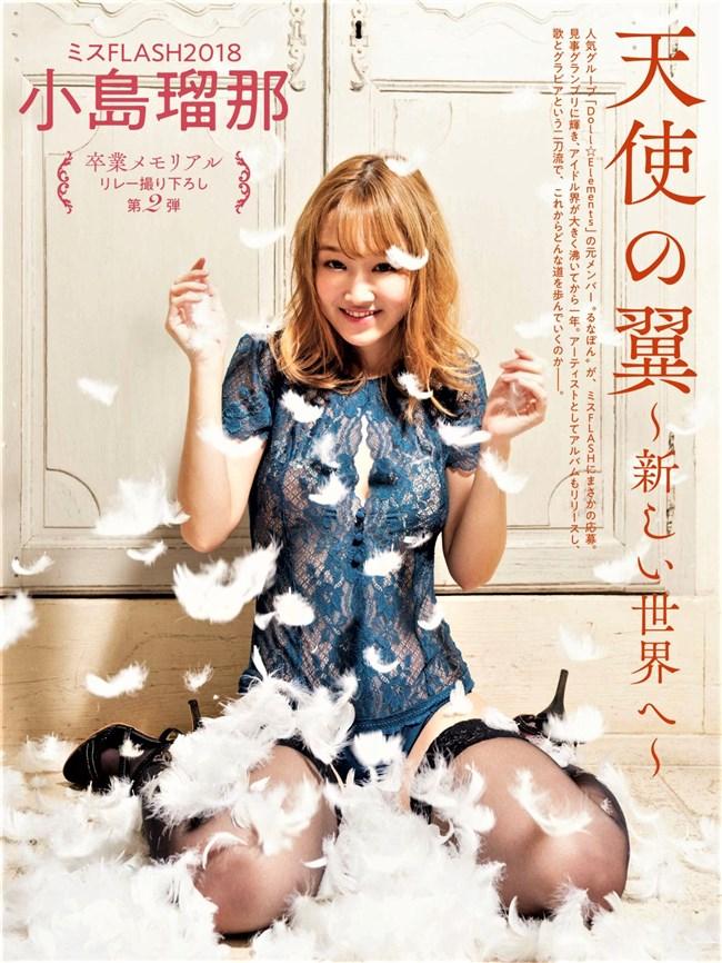 小島瑠那~FLASH誌でのグラビアは水着じゃ無くナマ下着でエロの極致!0002shikogin