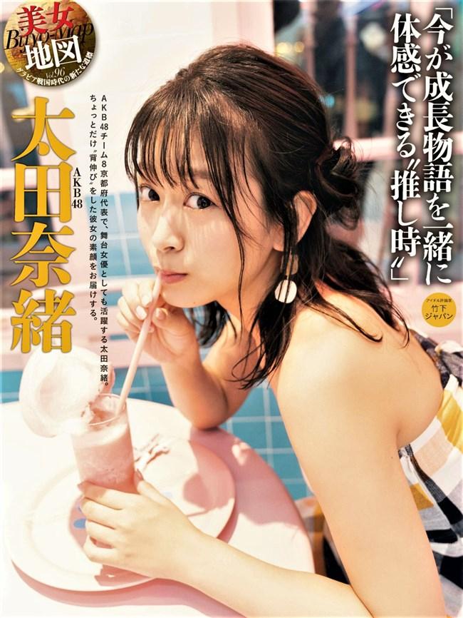 太田奈緒[AKB48]~週刊SPA!に掲載された水着グラビアがエロ過ぎて暴発した!0002shikogin