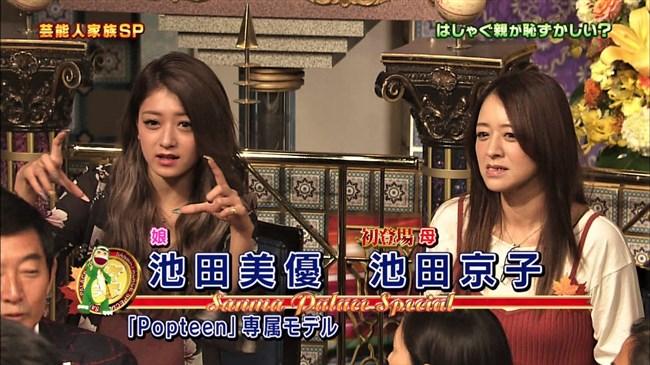 池田美優(みちょぱ)~激レアさんを連れてきた。で鮮やか過ぎるパンチラを見せてくれたぞ!0010shikogin