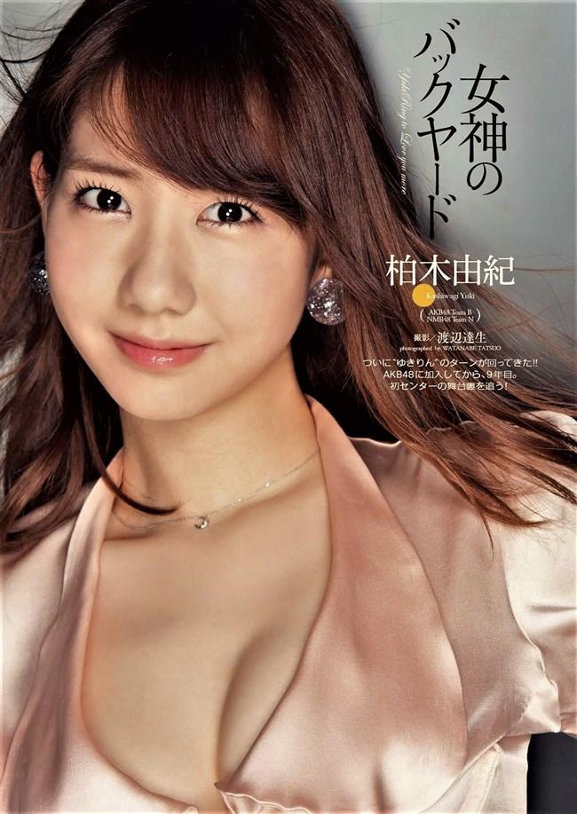 柏木由紀[AKB48]~ドラマで見せた胸の谷間と生パン姿でのヒップがエロ過ぎて驚き!0004shikogin