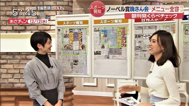 笹川友里~あさチャン!でのオッパイ強調のニット服姿を楽しみに早起き!!0013shikogin
