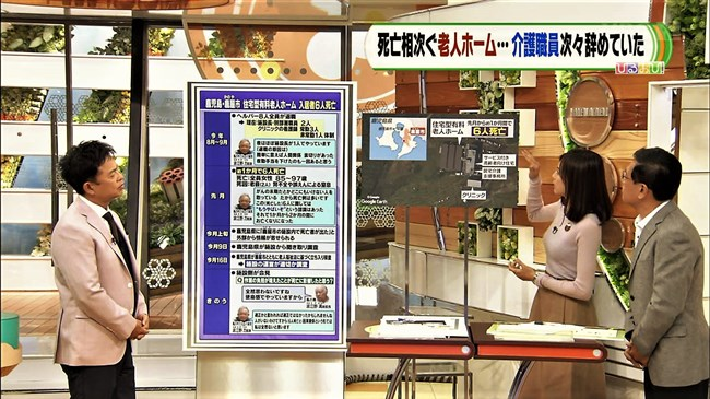 笹川友里~あさチャン!でのオッパイ強調のニット服姿を楽しみに早起き!!0006shikogin