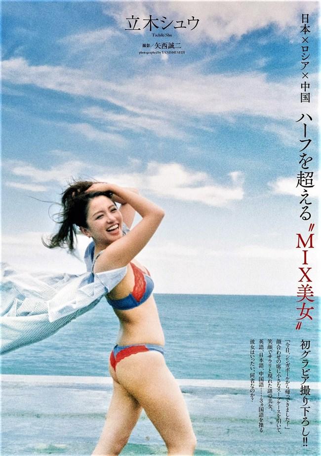 立木シュウ~週プレの水着グラビアで突然現れた謎のパーフェクト美女は必見!0004shikogin