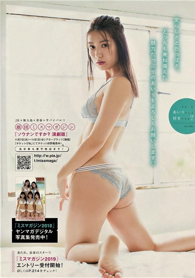 佐藤あいり~ヤングマガジンの水着グラビアは完璧な美しさでエロ女神のよう!0006shikogin