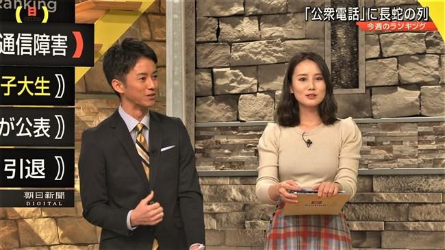 森川夕貴~報道ステーションでのニット服姿がオッパイ強調でエロ過ぎるのよ!0006shikogin