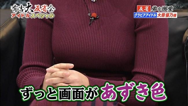 大原優乃~有吉大反省会SPでのFカップおっぱいアピールが極エロで最高!0004shikogin