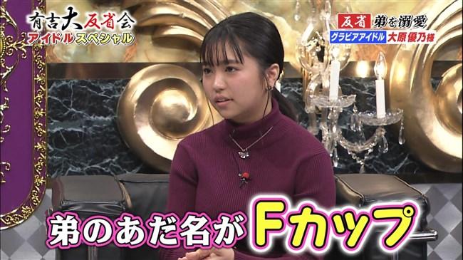 大原優乃~有吉大反省会SPでのFカップおっぱいアピールが極エロで最高!0006shikogin