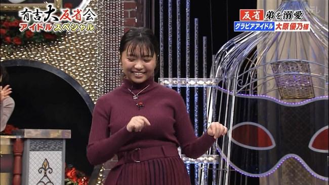 大原優乃~有吉大反省会SPでのFカップおっぱいアピールが極エロで最高!0008shikogin