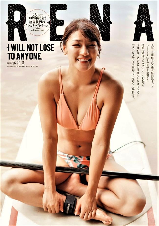 RENA~RIZINの闘姫が初のフォトブック発刊と乳首ポチの超貴重な画像!0002shikogin