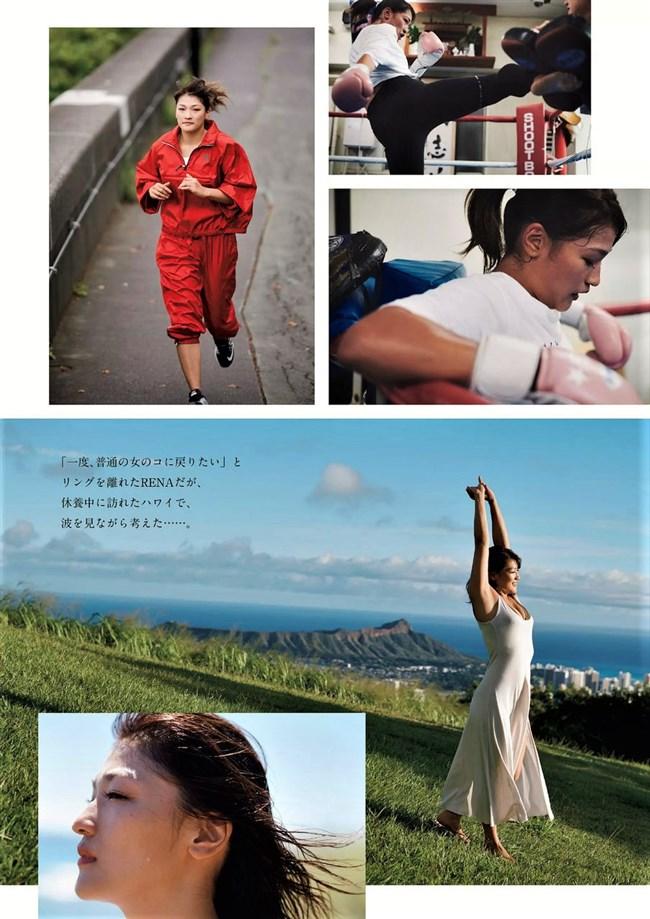 RENA~RIZINの闘姫が初のフォトブック発刊と乳首ポチの超貴重な画像!0005shikogin