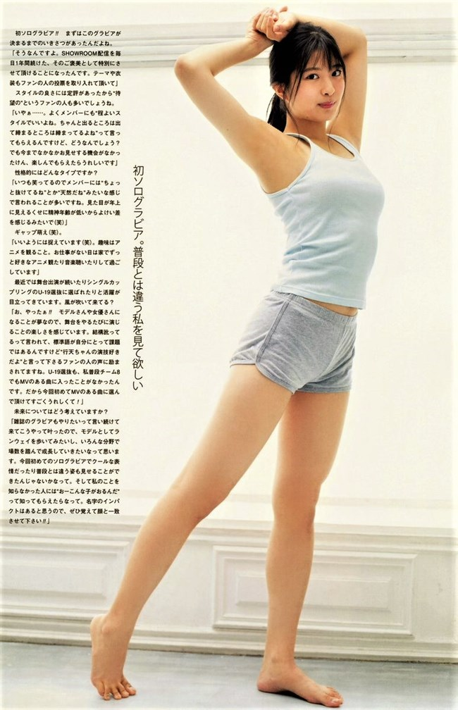 行天優莉奈[AKB48]~Eカップの胸の谷間が凄いエログラビアに超興奮で一番の注目株!0005shikogin