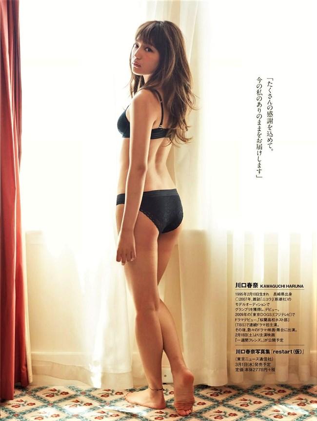 川口春奈~笑ってはいけないでの女番長姿は最高に爽快で美しかった!0005shikogin