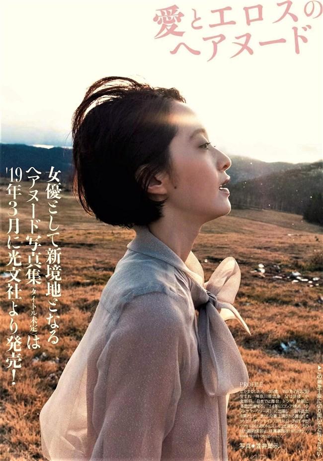 中丸シオン~写真集「愛とエロス」発売に先駆けてFLASHでヘアヌード初公開!0008shikogin