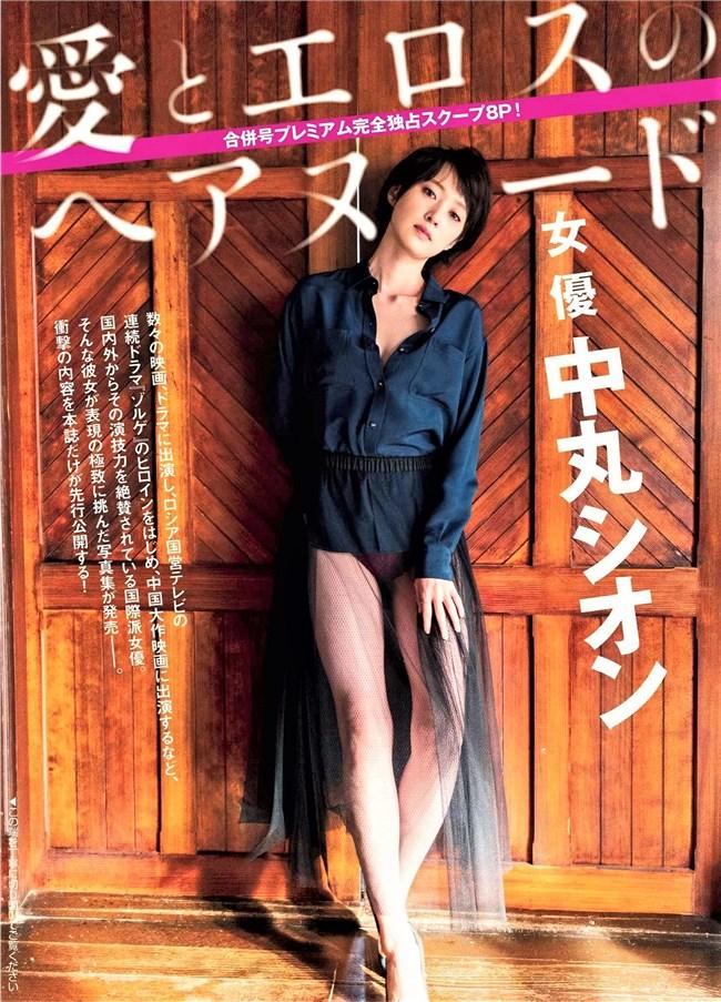 中丸シオン~写真集「愛とエロス」発売に先駆けてFLASHでヘアヌード初公開!0002shikogin