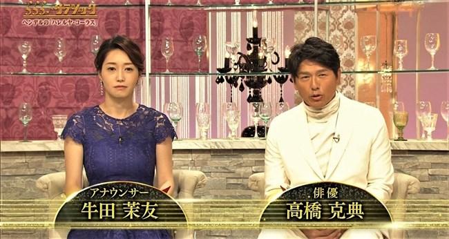 牛田茉友~らららクラシックでのオッパイの膨らみが品のあるエロさで興奮!0002shikogin