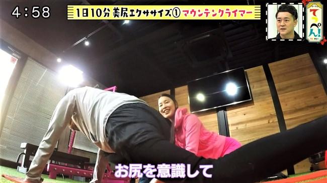 小倉彩瑛~ヒップラインが悩ましい美尻エクササイズを実践してくれ超興奮!0008shikogin