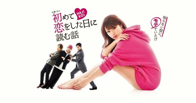 深田恭子~初めて恋をした日に読む話での巨乳強調ぶりが凄くて目が離せない!0002shikogin