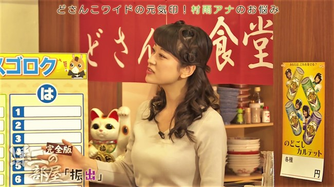 村雨美紀~STV洋二の部屋での巨乳なニット服の膨らみが凄くて超ドキドキ!0011shikogin