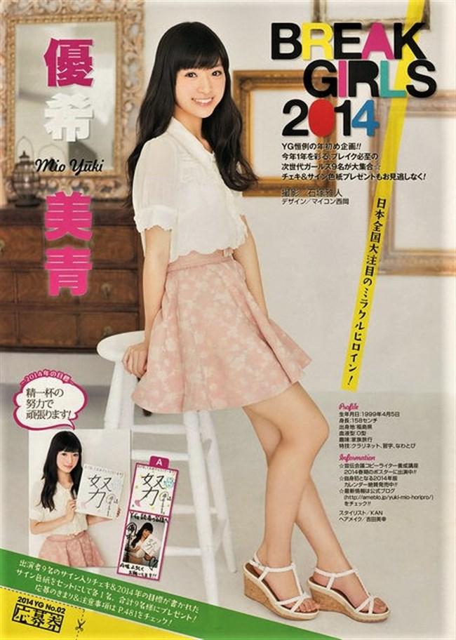 優希美青~相棒season17にて16歳で出産した超美少女です!0006shikogin