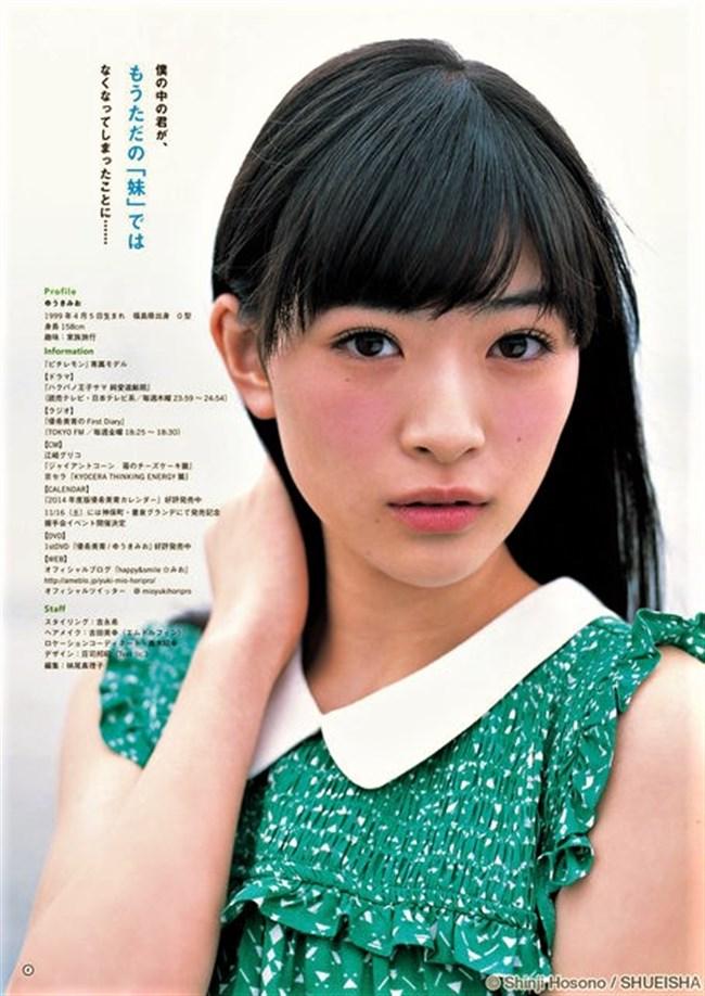 優希美青~相棒season17にて16歳で出産した超美少女です!0015shikogin