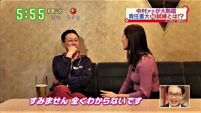 中村秀香~す・またん!にて胸元が悩ましいニット服姿でカラオケを熱唱!0009shikogin