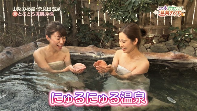 鬼頭里枝~堀内恵梨キャスターとバスタオル1枚の極エロな温泉ロケを慣行!0003shikogin
