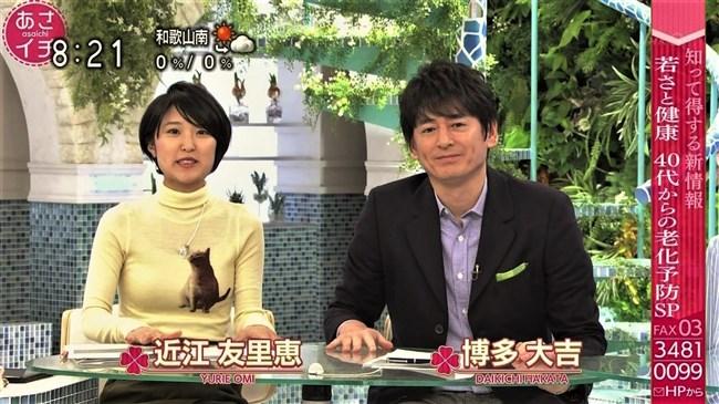 近江友里恵~白のピチピチしたニット服の胸元がパンパン!少し透けてる!0002shikogin