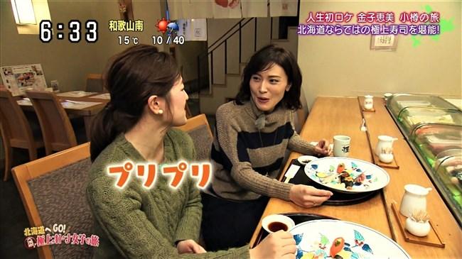 金子恵美~中村秀香アナとの露天風呂ロケで2人とも初めて柔肌を公開し衝撃!0008shikogin