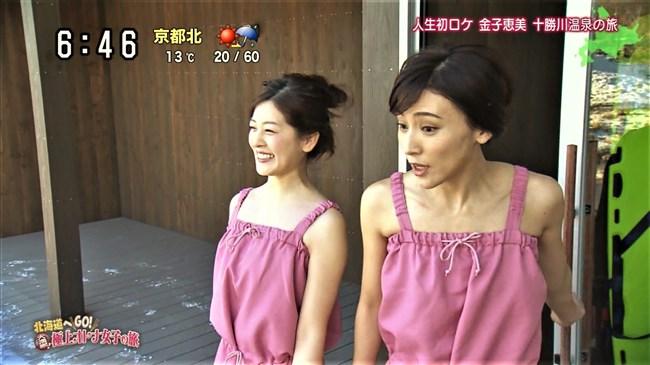金子恵美~中村秀香アナとの露天風呂ロケで2人とも初めて柔肌を公開し衝撃!0013shikogin