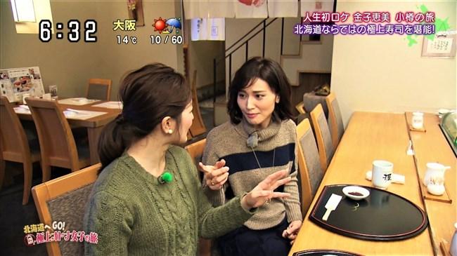 金子恵美~中村秀香アナとの露天風呂ロケで2人とも初めて柔肌を公開し衝撃!0002shikogin