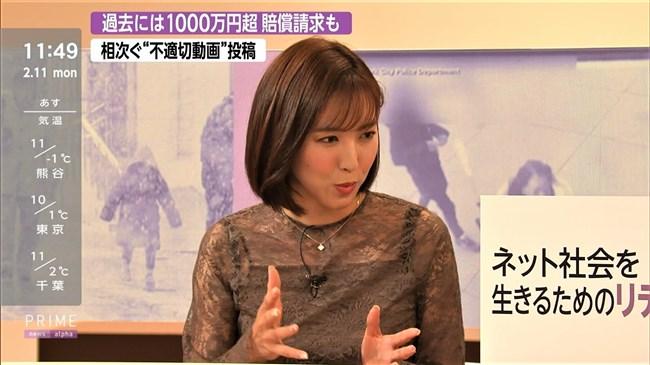 小澤陽子~代理のプライムNEWSで完全に狙ってのキャミ透け!意外としたたか!0009shikogin