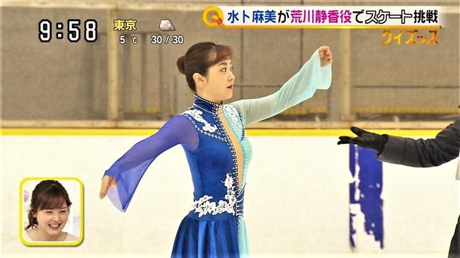水卜麻美~荒川静香サン役での胸元パンパンのコスチューム姿がエロ過ぎ!0006shikogin